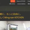 ホームページ内に商品案内のリンクを作ってみた。