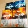 【完結】『三体』あらすじをネタバレで解説!超ド級のSF作品