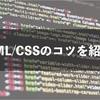 Progateでプログラミングする際の注意点【初心者向けHTML/CSSのコツ】