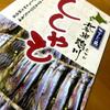 本物の柳葉魚(ししゃも)・・冬の北海道グルメが届きました