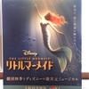 はじめてのミュージカル鑑賞【劇団四季】リトルマーメイドの感想