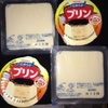 プリン と お豆腐! 変身すると、、、ナゼ?