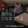 1220食目「♪きょうは意外な?ひなまつり♪」ひなまつりの歌と菱餅にまつわるお話