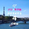 【フランス旅行・観光】パリを女子旅におすすめする4つの理由