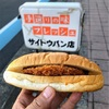 サイトウパン店