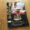 手網焙煎の教科書【コーヒーの学校】