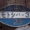 【品川区】大井元芝町