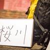 食欲の秋は、桜川市
