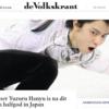 羽生結弦選手 オランダ語記事「ユヅル・ハニューは半神になった」(平昌五輪) 追記