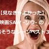 【見なきゃよかった】映画SAW -ソウ- の痛そうなシーンベスト3