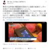 やっぱり空間線量計で量っていました そのまま放送する日本のマスコミも同レベル 2021.7.21