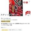 秋田オリオンフード・牛タンジャーキー【ビーフジャーキーレビュー⑫】