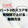 【TOEIC】パート2のスコアを短期間で上げる勉強方法