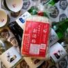 【海老名】『泉橋酒造』今年の蔵開きはオンライン開催💮 いづみ橋「おうちで蔵開きセット」がお手軽&超お得!