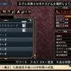 【ガレ魔女】プレイ中 その14 欠陥マンション終了のお知らせ