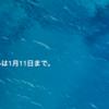 Udemyのセールが1月11日まで1300円だった!冬は引きこもって成長しよう。