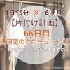 クローゼット (ハンガーにかけてある衣服) をチェック☆ (計画 66日目)