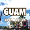 【グアム旅行 2017】旅の概要&目次