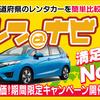全国レンタカー最安値比較・予約ポータルサイト【レンナビ】