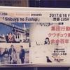 """""""Shibuya no Fushigi""""@渋谷LUSH"""
