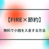 【FIRE×節約】無料で小銭を入金する方法