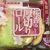 山崎製パン 春限定  桜香る厚切りロール 食べてみました