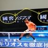 12月27日サークル内テニス対抗戦(+今週のアノ飲み物)@上海仁恒(レンハン)テニスコート