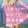 スカートがひらりと揺れる曲13曲集めちゃいました。