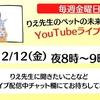 本日夜8時~9時、YouTubeライブ配信します!