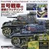 Ⅲ号戦車の塗装とウェザリング(タンクモデリングガイド⑧/モデルアート増刊)