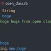 Ruby のオープンクラスを使ってみる