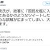 〔井上武史氏に批判噴出〕楾大樹弁護士:井上武史氏が、拙著に「国民を檻に入れる」と書いてあるかのようなツイートしたため、このような誤解が広まってしまい、大変迷惑しています。