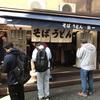 本日18日は休館日です&横浜駅麺類事情(さっぱり編)。