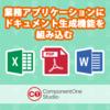 WPF業務アプリで多彩なドキュメントを作成!