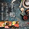 【オススメ5店】神田・神保町・秋葉原・御茶ノ水(東京)にあるしゃぶしゃぶが人気のお店