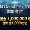 Shadowverseの優勝賞金1億円宣言はe-sports界にとって事件である