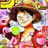 今週のワンピ!週刊少年ジャンプ2021年18号感想!ネタバレ注意!
