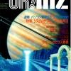 【1986年】【11月号】Oh!MZ 1986.11