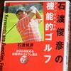 石橋俊彦の機能的(ファンクショナル)ゴルフ