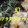二度と食べられない…かもしれない幻ラーメン「青春ブタ野郎ラーメン」 レポート!