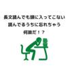 【即解決】英語長文が頭に入ってこない、読んでも忘れちゃう原因はなに?その対処法と合わせて解説しよう