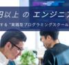 【東京都のプログラミングスクール】ならWebCampがおすすめ