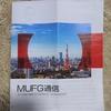 【MUFG】メガバンク株もずっと割安に放置されっぱなしですね。