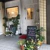 【楢崎洋菓子工房】最強の洋菓子屋さんを見つけたぞ!!!!【福岡市】
