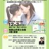 12/3シンポジウム「シングルマザーの権利擁護―養育費算定表の問題点と履行確保の方策について―」(和歌山弁護士会)のご案内