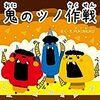 pukumukuさんの「鬼のツノ作戦」を読みました。