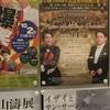 コンサート鑑賞記録:京都市交響楽団 創立60周年記念魚津特別公演