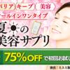 UVケアサプリ【リブランコート】が女性に人気の理由と効果まとめ!