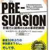 【PRE−SUASION】プリスエージョン 影響力と説得のための革命的瞬間 要約と感想 ロバート・チャルディーニ著