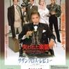 『ラスト・タイクーン』と似て非なる良作 ◆ '97・花『失われた楽園』